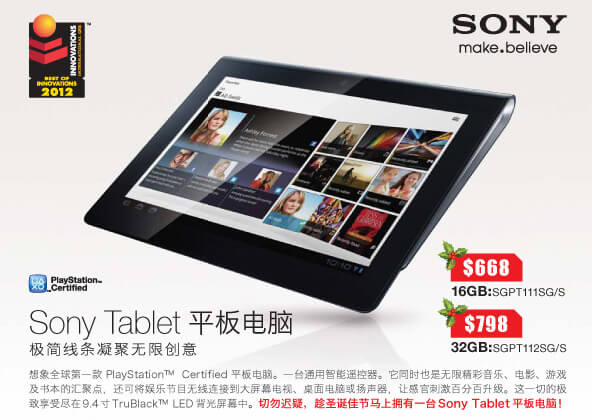 Sony Tablet Chinese Print Ad